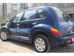 Bonnie and Clyde PT Cruiser ~ ADD LOCATION